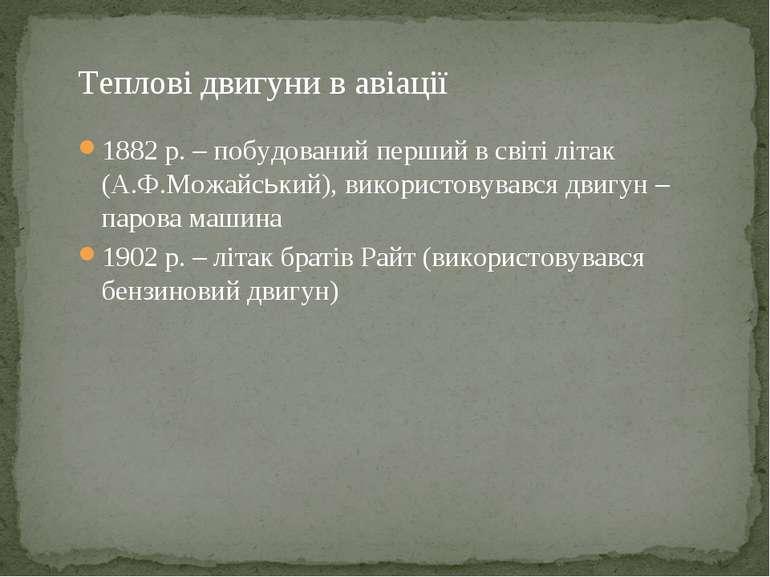 1882 р. – побудований перший в світі літак (А.Ф.Можайський), використовувався...