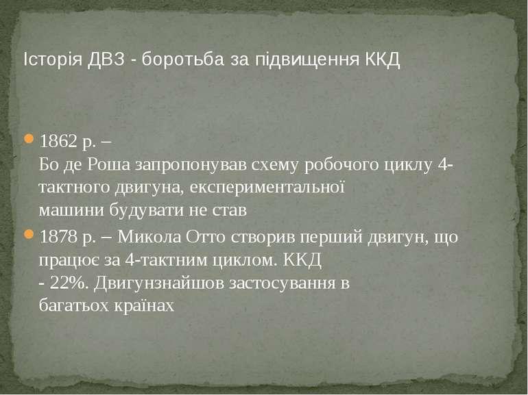 ІсторіяДВЗ- боротьбаза підвищенняККД 1862 р. – БодеРошазапропонувавсх...