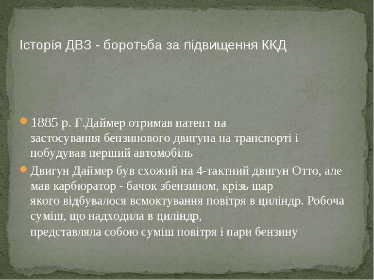 ІсторіяДВЗ- боротьбаза підвищенняККД 1885 р. Г.Даймеротримавпатентна з...