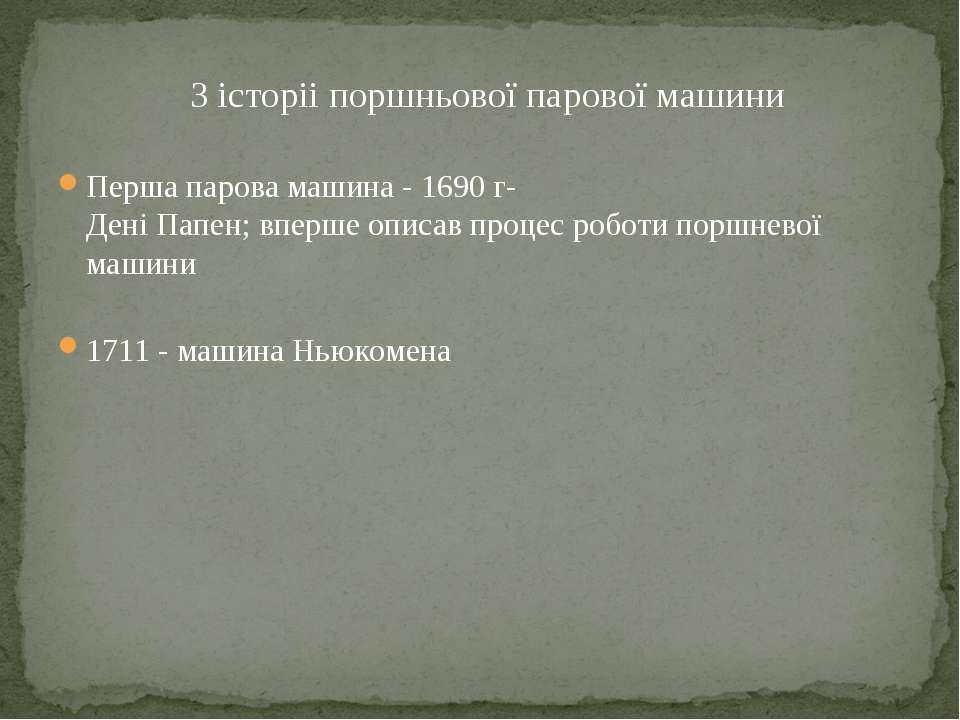 Першапаровамашина- 1690г-ДеніПапен;впершеописавпроцес роботипоршнево...