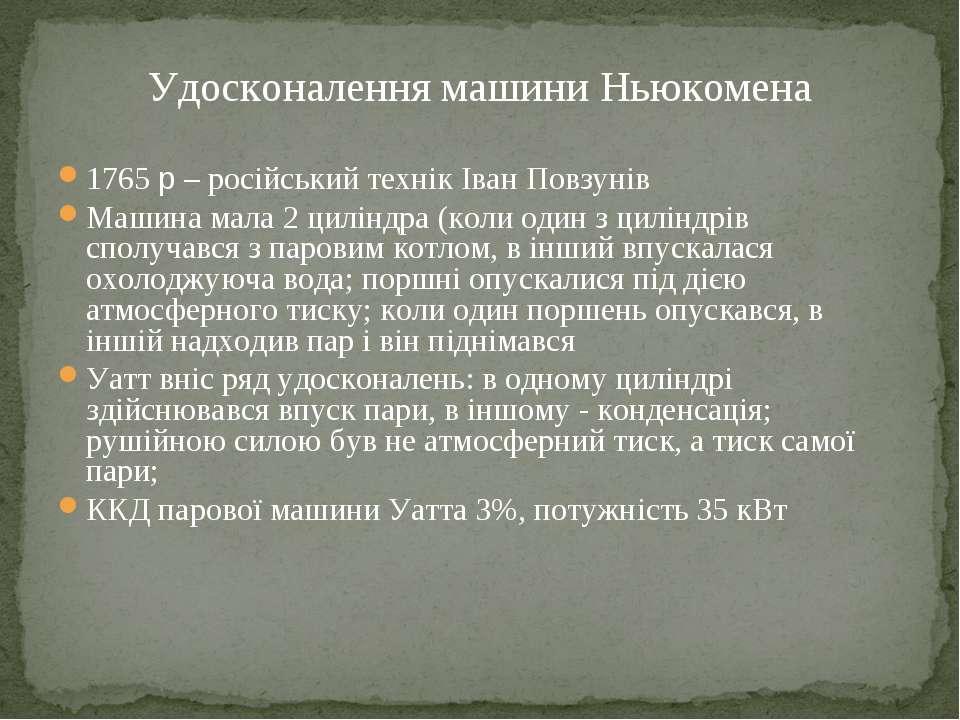 1765 р – російський технік Іван Повзунів Машина мала 2 циліндра (коли один з ...