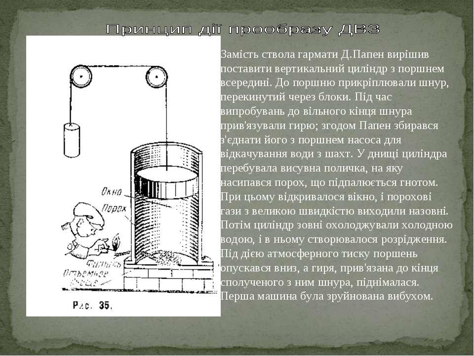 Замість ствола гармати Д.Папен вирішив поставити вертикальний циліндр з поршн...