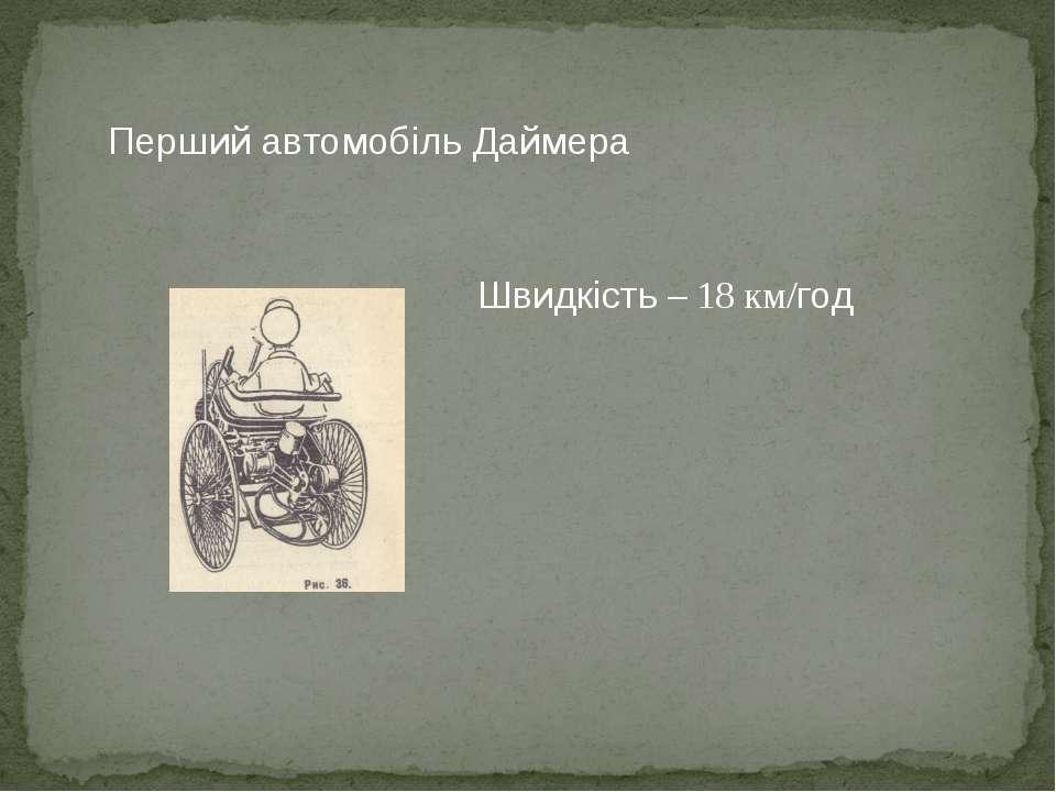 Перший автомобіль Даймера Швидкість – 18 км/год