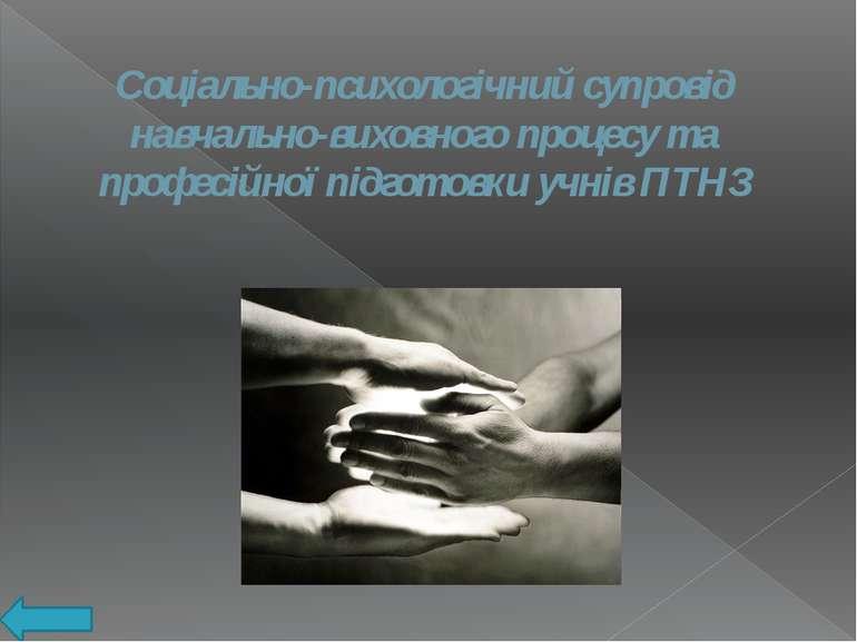 Соціально-психологічний супровід навчально-виховного процесу та професійної п...