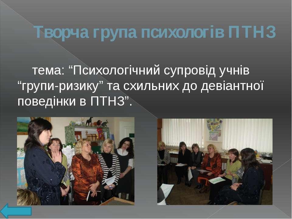 """Творча група психологів ПТНЗ тема: """"Психологічний супровід учнів """"групи-ризик..."""