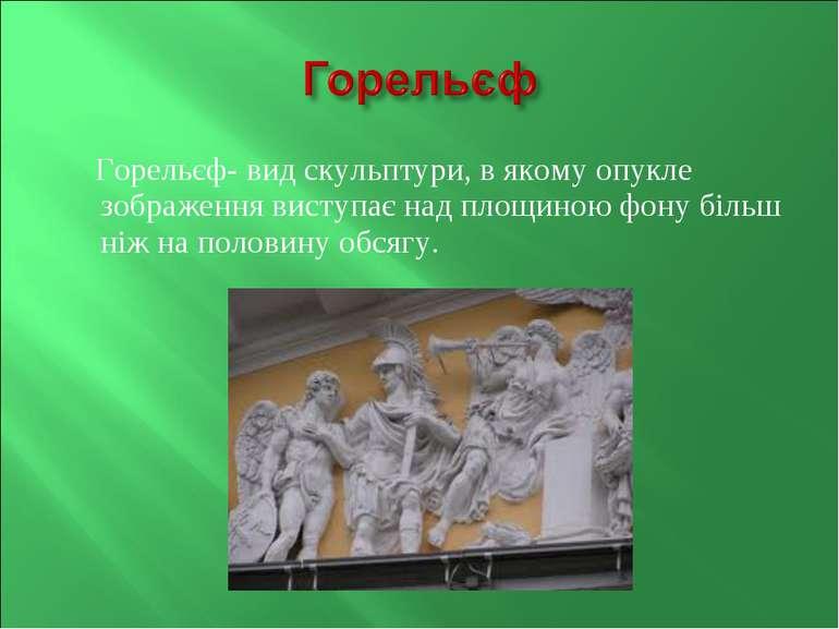 Горельєф- вид скульптури, в якому опукле зображення виступає над площиною фон...