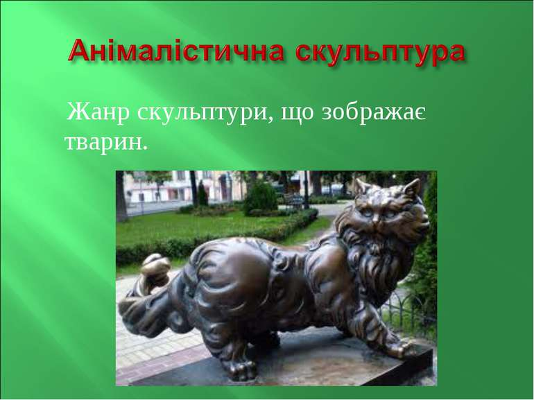 Жанр скульптури, що зображає тварин.