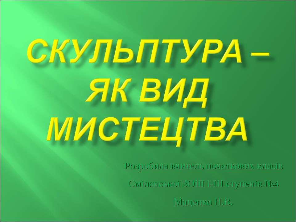 Розробила вчитель початкових класів Смілянської ЗОШ І-ІІІ ступенів №4 Маценко...