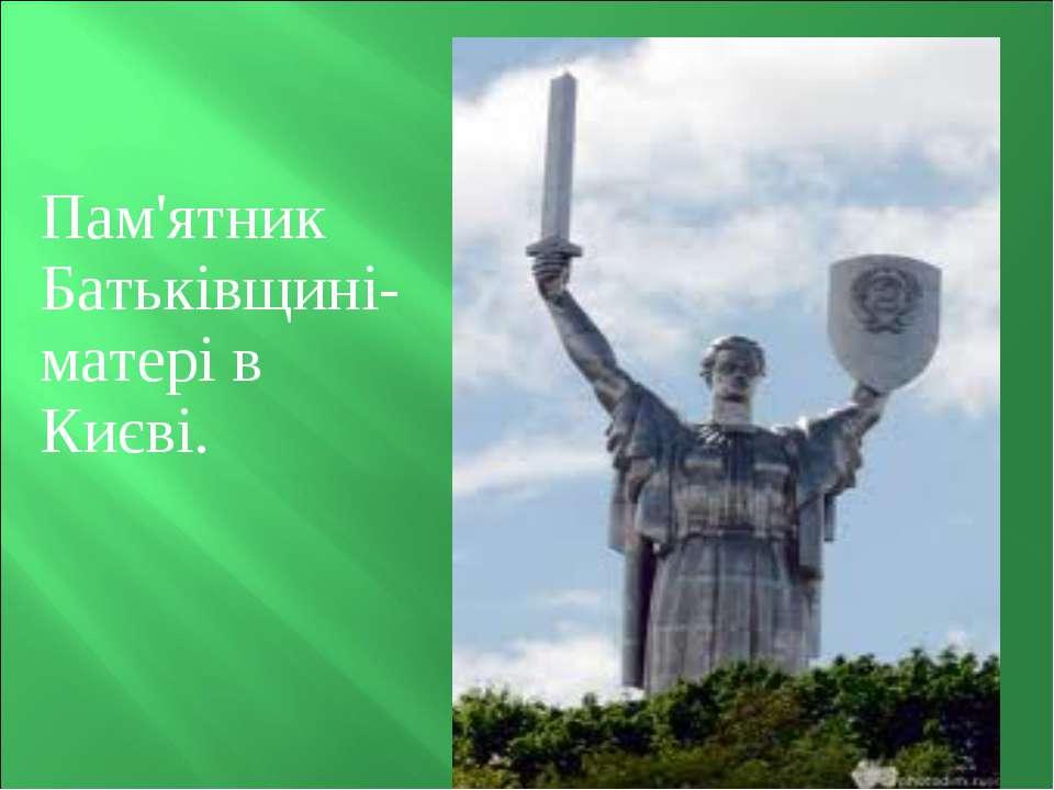 Пам'ятник Батьківщині-матері в Києві.