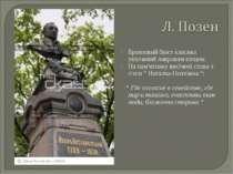 Бронзовий бюст класика увінчаний лавровим вінцем. На пам'ятнику висічені слов...