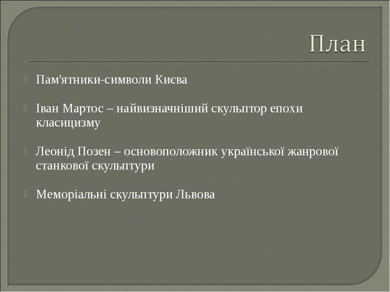 Пам'ятники-символи Києва Іван Мартос – найвизначніший скульптор епохи класици...