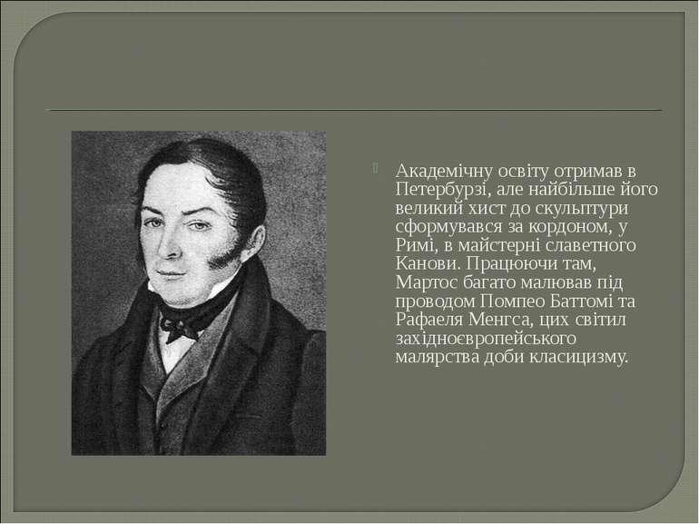 Академічну освіту отримав в Петербурзі, але найбільше його великий хист до ск...