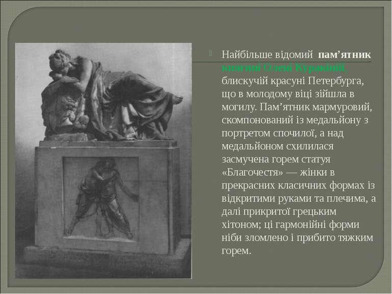 Найбільше відомий пам'ятник княгині Олені Куракіній, блискучій красуні Петерб...