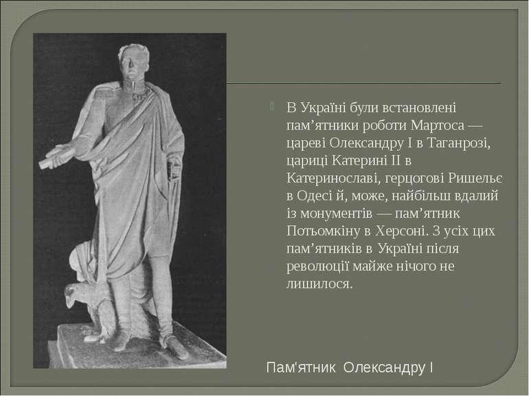 В Україні були встановлені пам'ятники роботи Мартоса — цареві Олександру І в ...