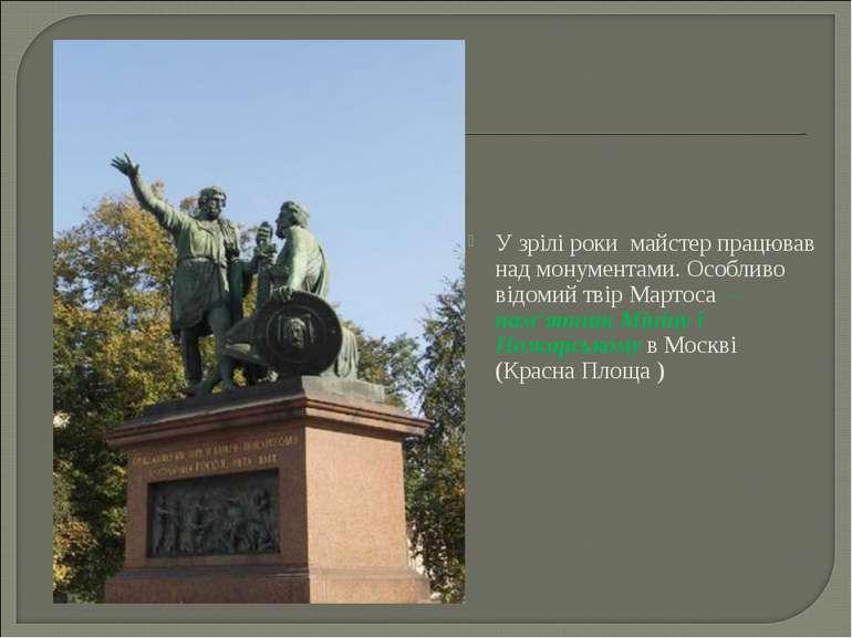 У зрілі роки майстер працював над монументами. Особливо відомий твір Мартоса ...