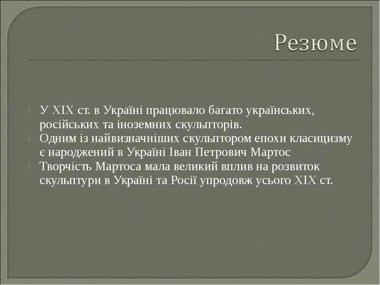 У ХІХ ст. в Україні працювало багато українських, російських та іноземних ску...
