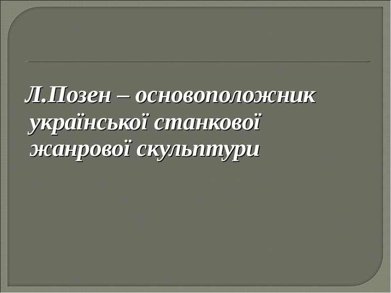 Л.Позен – основоположник української станкової жанрової скульптури