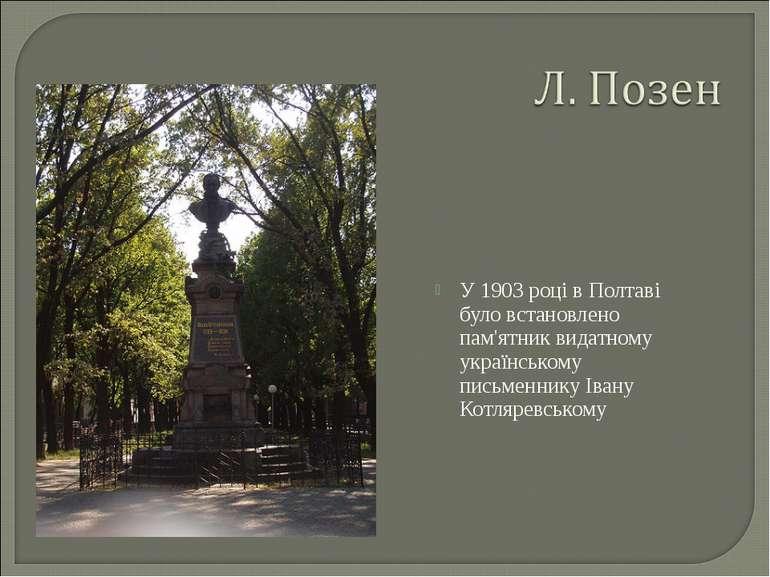 У 1903 році в Полтаві було встановлено пам'ятник видатному українському письм...