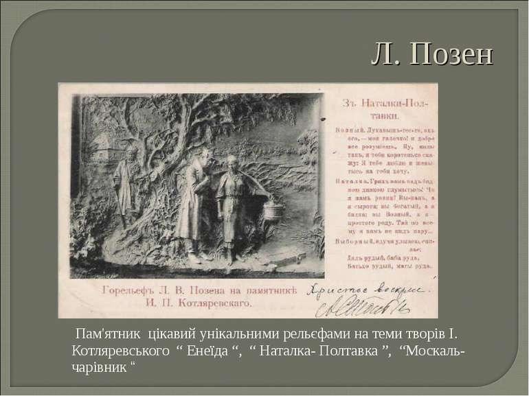 """Пам'ятник цікавий унікальними рельєфами на теми творів І. Котляревського """" Ен..."""