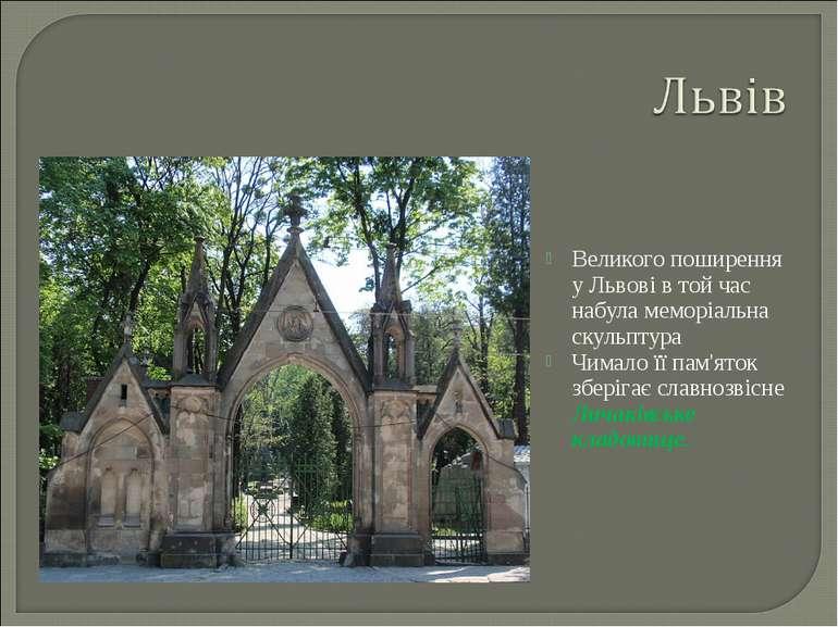 Великого поширення у Львові в той час набула меморіальна скульптура Чимало її...