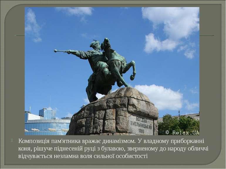 Композиція пам'ятника вражає динамізмом. У владному приборканні коня, рішуче ...