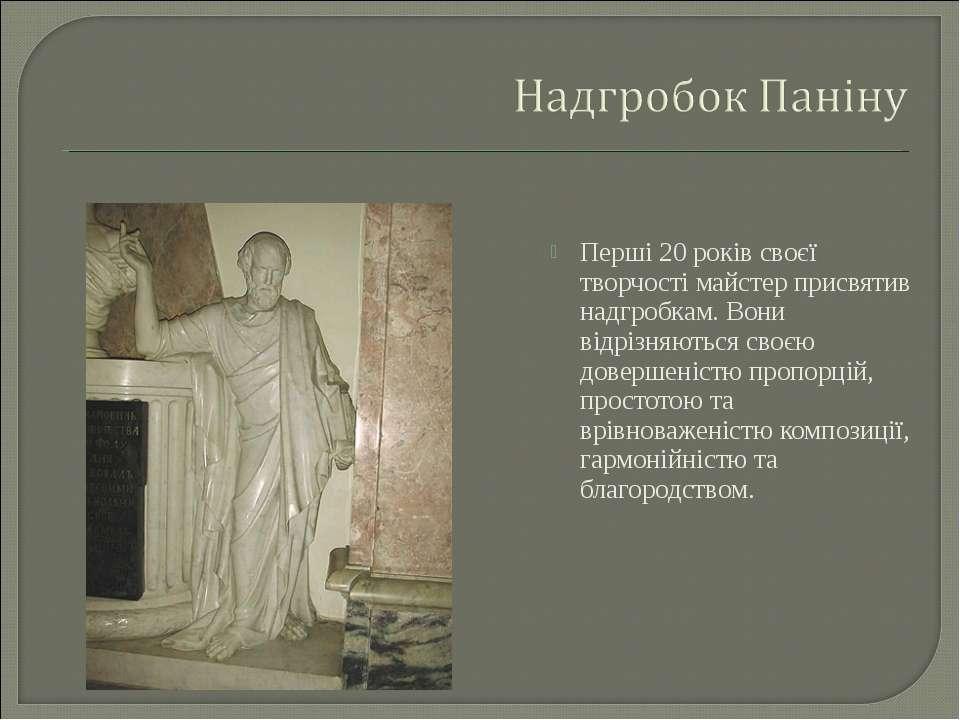 Перші 20 років своєї творчості майстер присвятив надгробкам. Вони відрізняють...