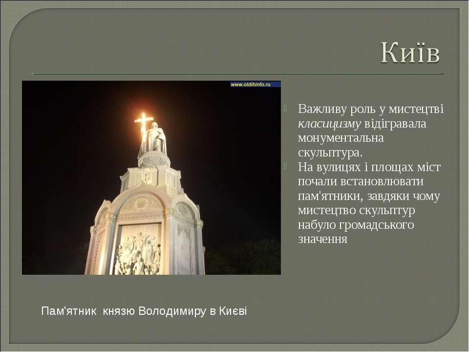 Важливу роль у мистецтві класицизму відігравала монументальна скульптура. На ...