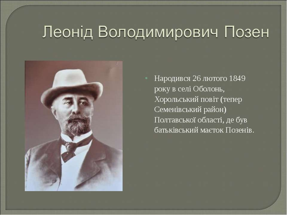Народився 26 лютого 1849 року в селі Оболонь, Хорольський повіт (тепер Семені...