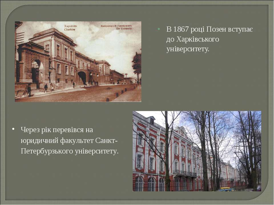 В 1867 році Позен вступає до Харківського університету. Через рік перевівся н...