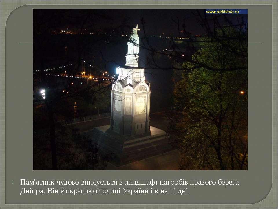 Пам'ятник чудово вписується в ландшафт пагорбів правого берега Дніпра. Він є ...