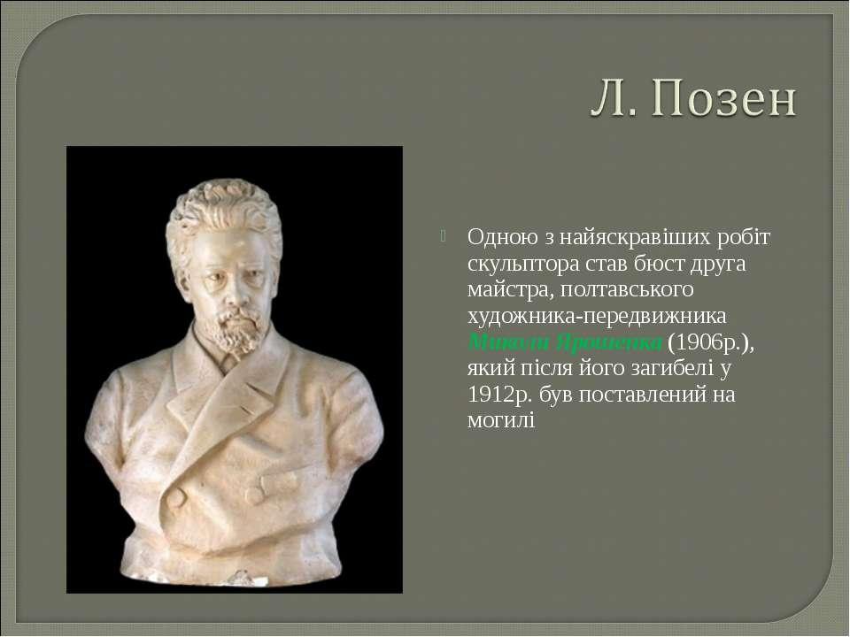 Одною з найяскравіших робіт скульптора став бюст друга майстра, полтавського ...