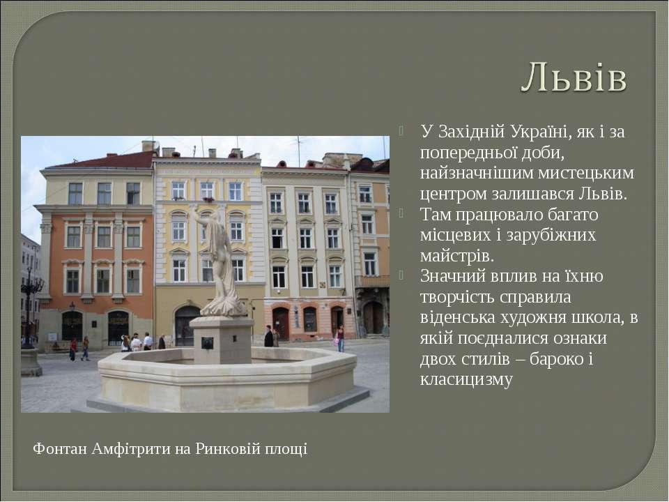 У Західній Україні, як і за попередньої доби, найзначнішим мистецьким центром...