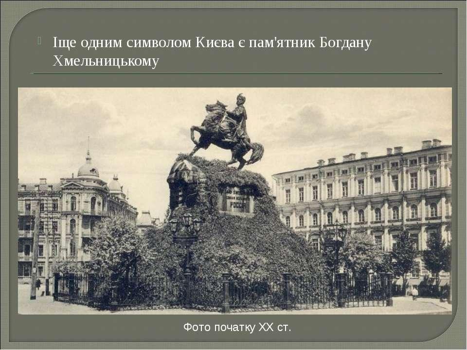 Іще одним символом Києва є пам'ятник Богдану Хмельницькому Фото початку ХХ ст.
