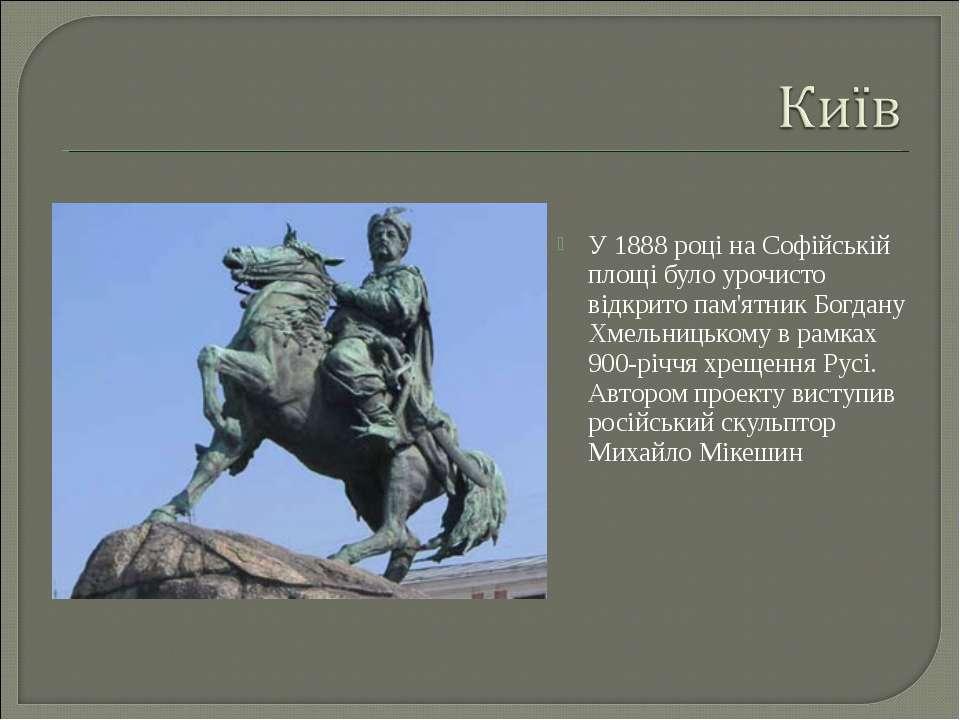 У 1888 році на Софійській площі було урочисто відкрито пам'ятник Богдану Хмел...