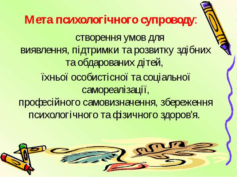 Метапсихологічногосупроводу: створення умов для виявлення,підтримки та роз...