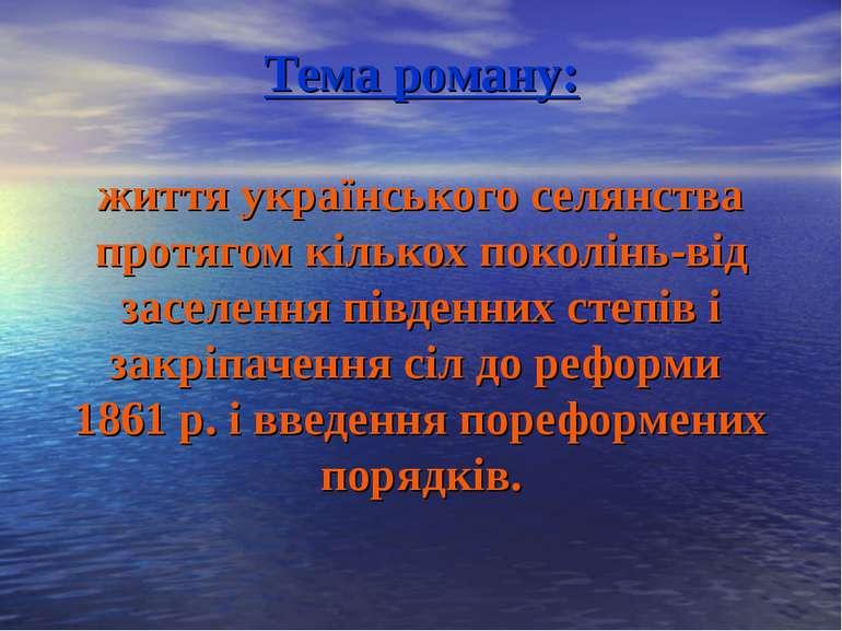 Тема роману: життя українського селянства протягом кількох поколінь-від засел...