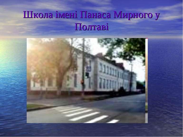 Школа імені Панаса Мирного у Полтаві