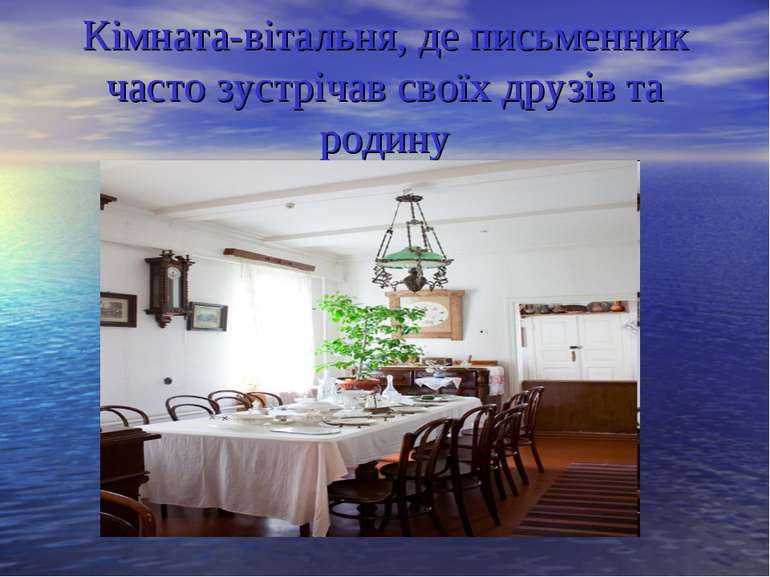 Кімната-вітальня, де письменник часто зустрічав своїх друзів та родину