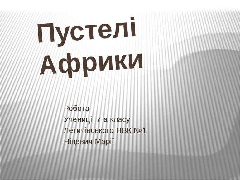 Пустелі Африки Робота Учениці 7-а класу Летичівського НВК №1 Ніцевич Марії
