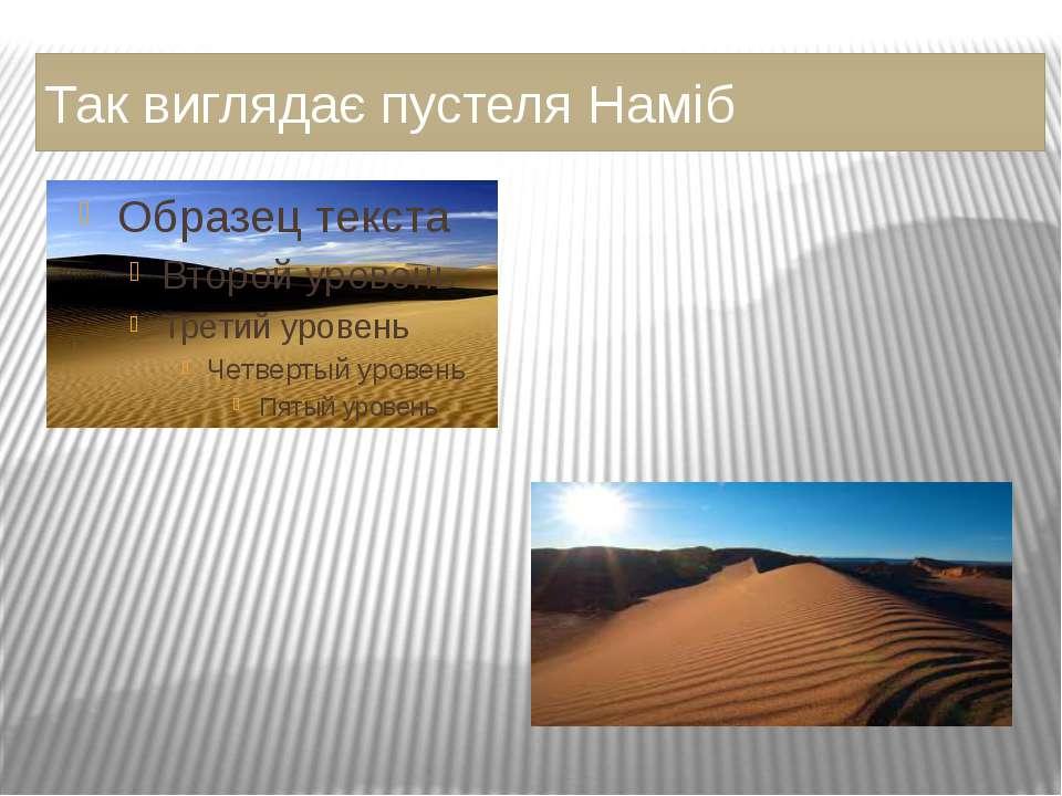 Так виглядає пустеля Наміб