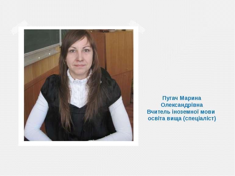 Пугач Марина Олександрівна Вчитель іноземної мови освіта вища (спеціаліст)
