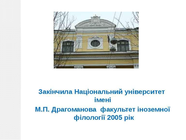 Закінчила Національний університет імені М.П. Драгоманова факультет іноземної...