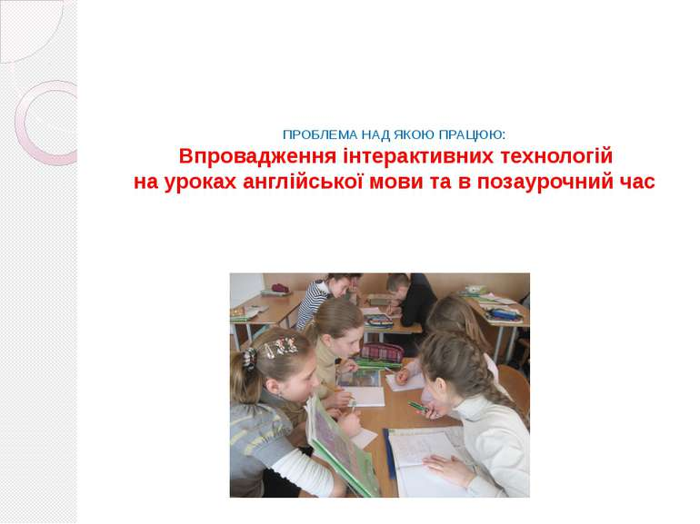 ПРОБЛЕМА НАД ЯКОЮ ПРАЦЮЮ: Впровадження інтерактивних технологій на уроках анг...