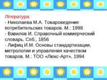 Література: - Николаева М.А. Товароведение потребительских товаров. М.: 1998 ...