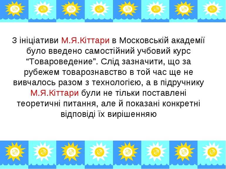 З ініціативи М.Я.Кіттари в Московській академії було введено самостійний учбо...