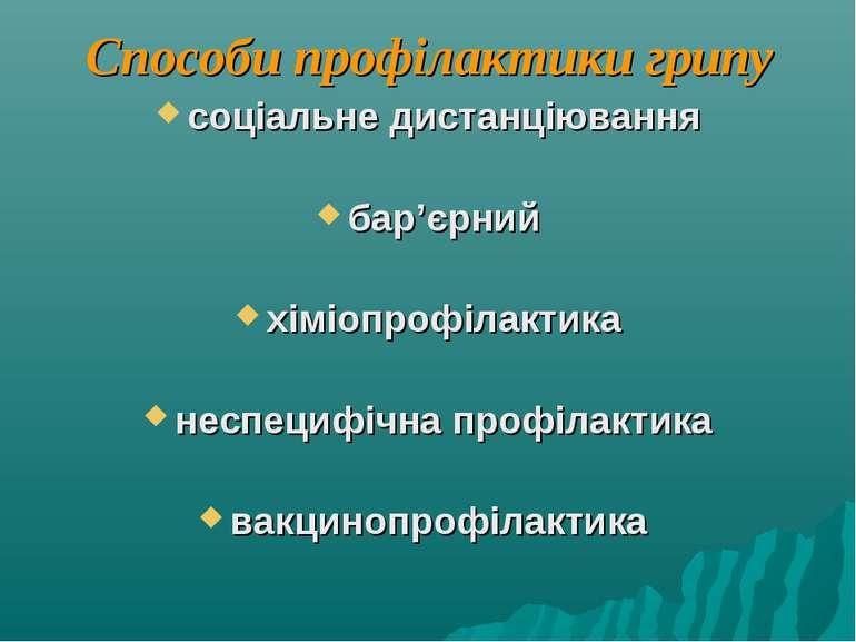 Способи профілактики грипу соціальне дистанціювання бар'єрний хіміопрофілакти...