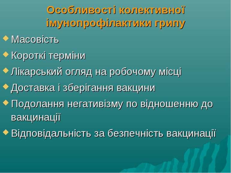 Особливості колективної імунопрофілактики грипу Масовість Короткі терміни Лік...