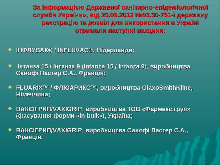 За інформацією Державної санітарно-епідеміологічної служби України», від 20.0...