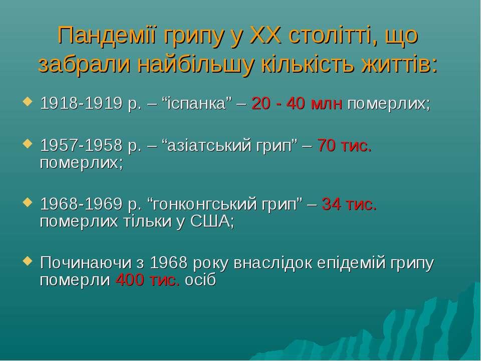 Пандемії грипу у ХХ столітті, що забрали найбільшу кількість життів: 1918-191...