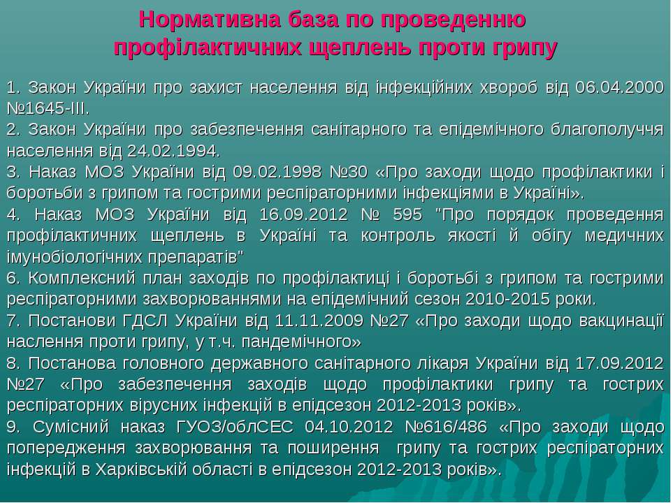 Нормативна база по проведенню профілактичних щеплень проти грипу 1. Закон Укр...